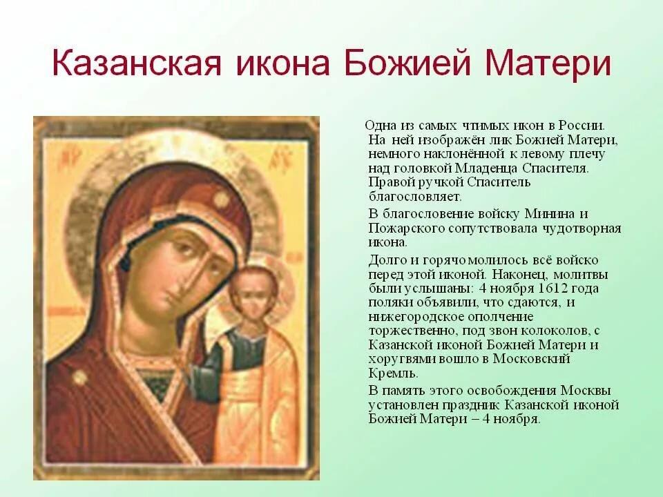 Открытки с молитвами к иконам божией матери