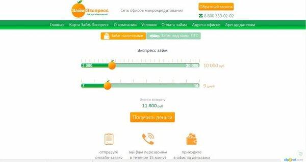 как оплатить кредит восточный через приложение