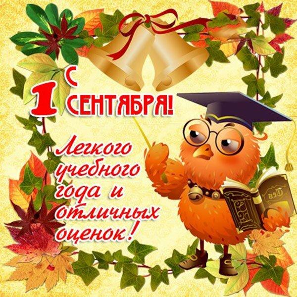 С 1 сентября картинки красивые учителю прикольные, марта