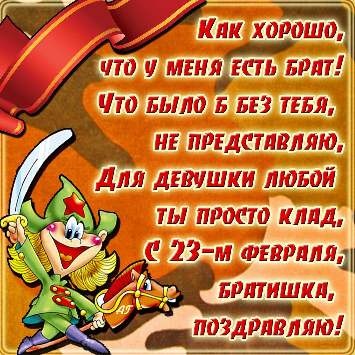 отметить пункт шуточный стих поздравление на 23 февраля светлых однотонных