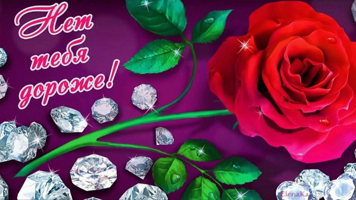 Музыкальная открытка открытки любимой женщине, дня отличного настроения