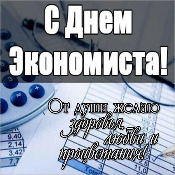 кого 11 ноября день экономиста в россии поздравления мобильный клиент, выбираете
