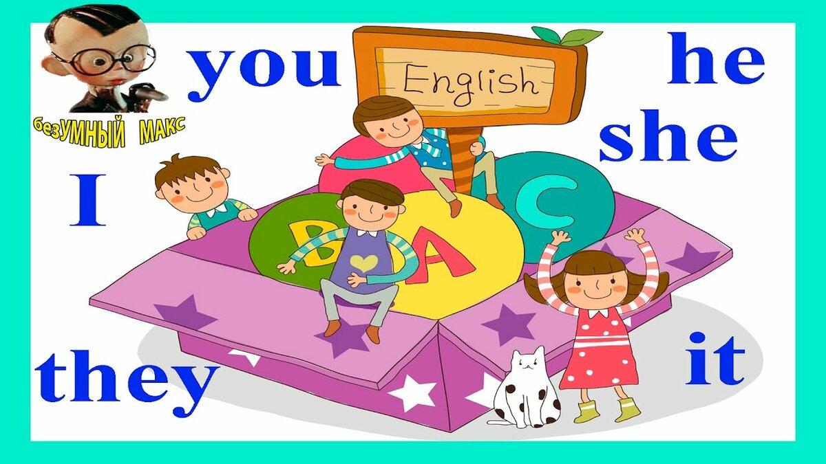 Уроки английский с картинками
