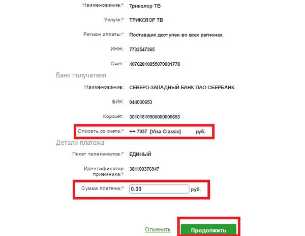 Сбербанк бизнес онлайн подать заявку на кредит доверие