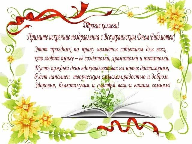 Поздравление в стихах к дню архиватор