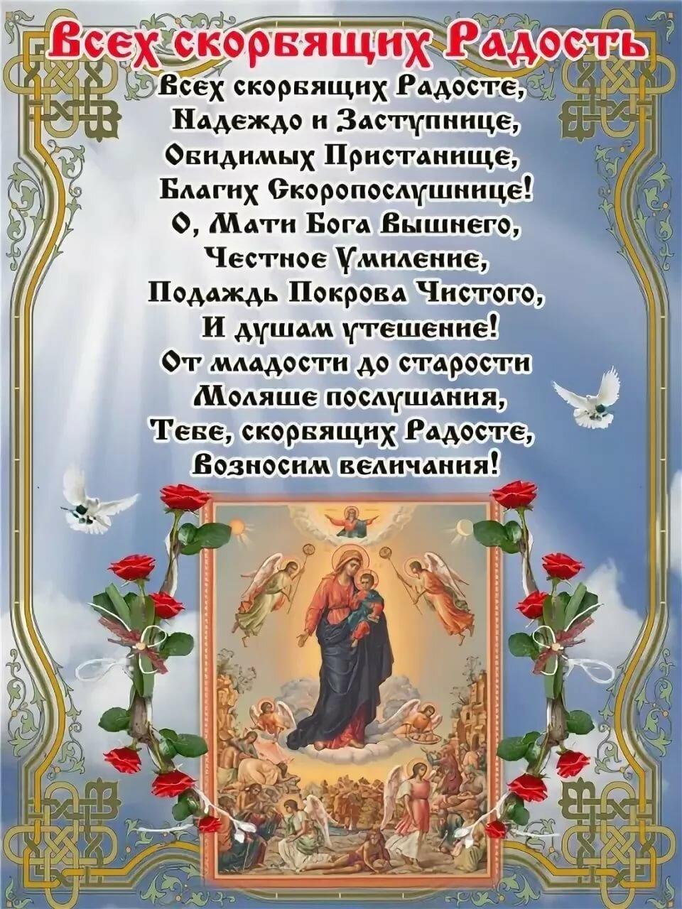 Поздравление с праздником иконы божией матери всех скорбящих радость
