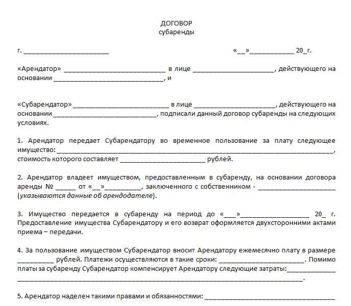 договор аренды кабинета в медицинском центре