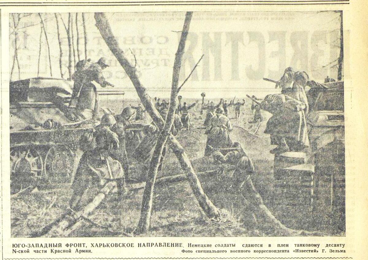 «Известия», 15 мая 1942 года