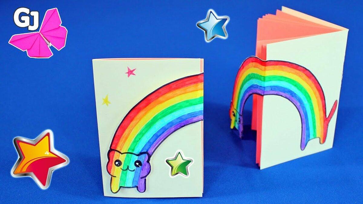 открытка радуга объемная кошка всего