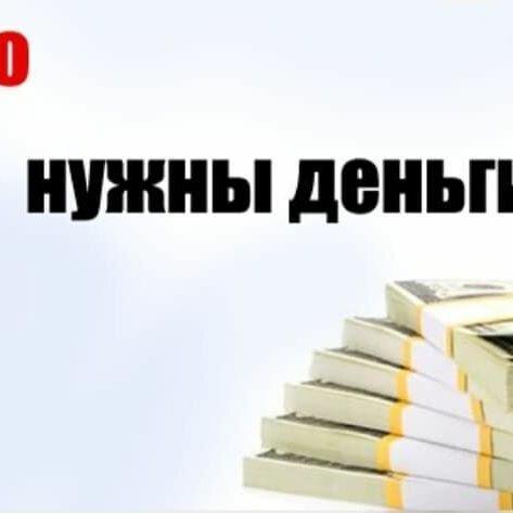 быстрый займ казахстан павлодар