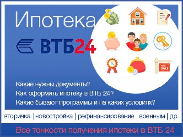 банк клиент онлайн втб 24 вход в личный кабинет