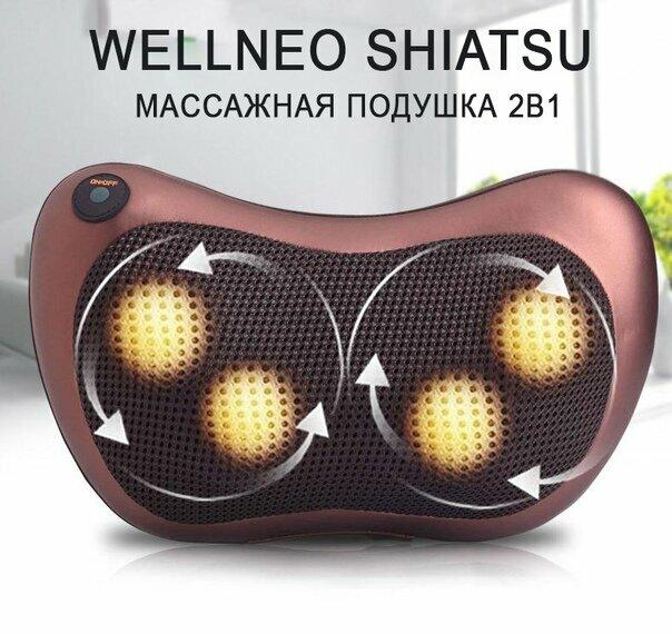 Wellneo Shiatsu - массажная подушка 2 в 1 в Коломне