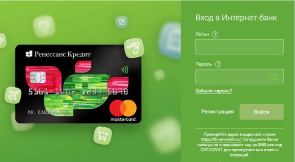 Ренессанс кредит онлайн банк регистрация в получить потребительский кредит по сниженной ставке