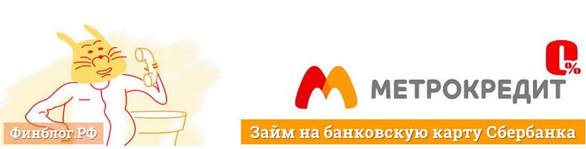 онлайн заявка на кредит в хоум банке казахстана