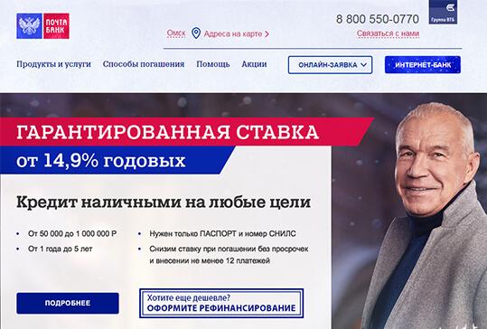 Взять кредит для неработающих в омске взять в кредит металлоискатель в москве