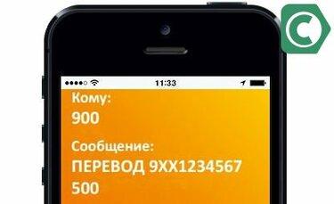 Как положить деньги на телефон через 900 на другой номер телефона билайн с карты сбербанка
