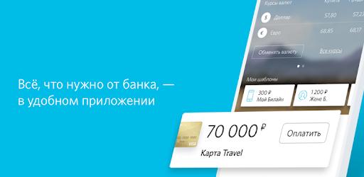 банк открытие в омске кредит наличными