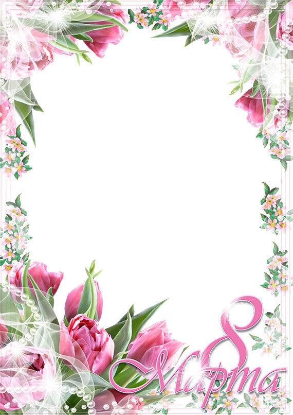 Днем рождения, красивые открытки на с 8 марта рамки