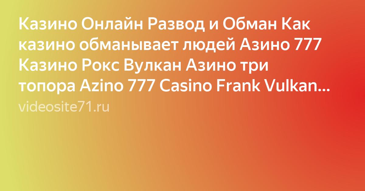 Популярность Azino777 в России и в других странах