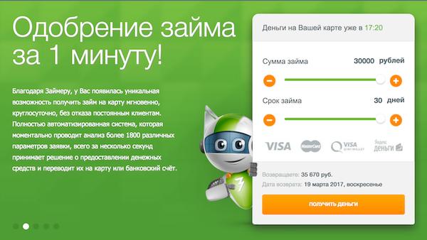 почта банк заявка на кредит онлайн потребительский кредит наличными