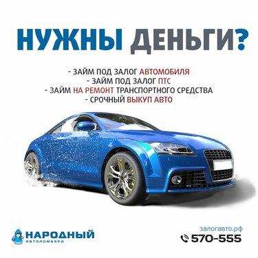деньги под залог птс автомобиля в красноярске