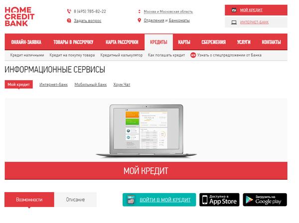 Банк хоум кредит тамбов официальный сайт