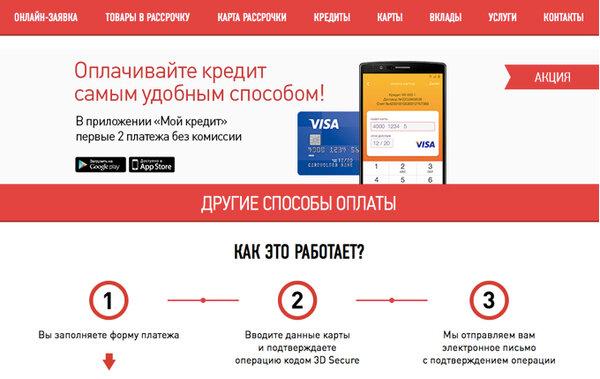 банк хоум кредит казань официальный сайт