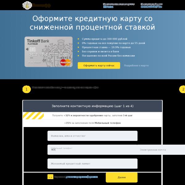 кредит онлайн заявка на кредит на карту купить ленд крузер 200 в кредит