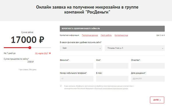мфо росденьги официальный сайт список должников возвратность является функцией кредита