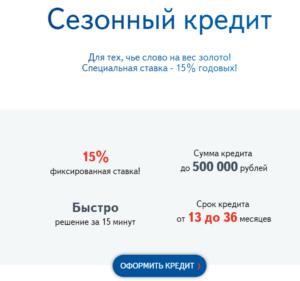Онлайн заявки на кредит сыктывкар чтобы точно получить ипотеку