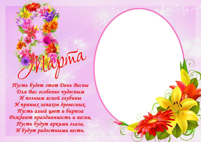 поздравительное оформление открыток с 8 марта мальчиков подойдут более