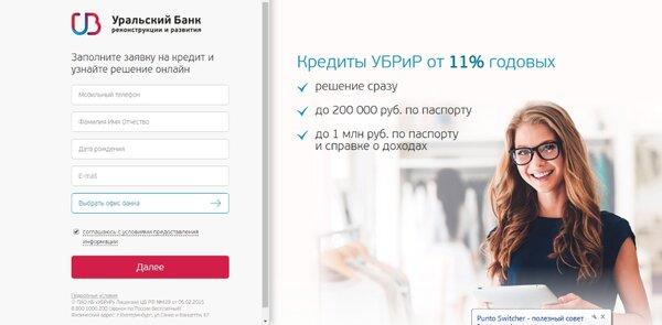 Онлайн заявка на кредит наличными сбербанк казань онлайн заявка кредит 21 года