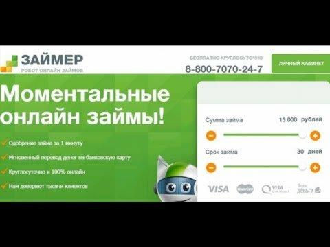 потребительский кредит на машину отзывы