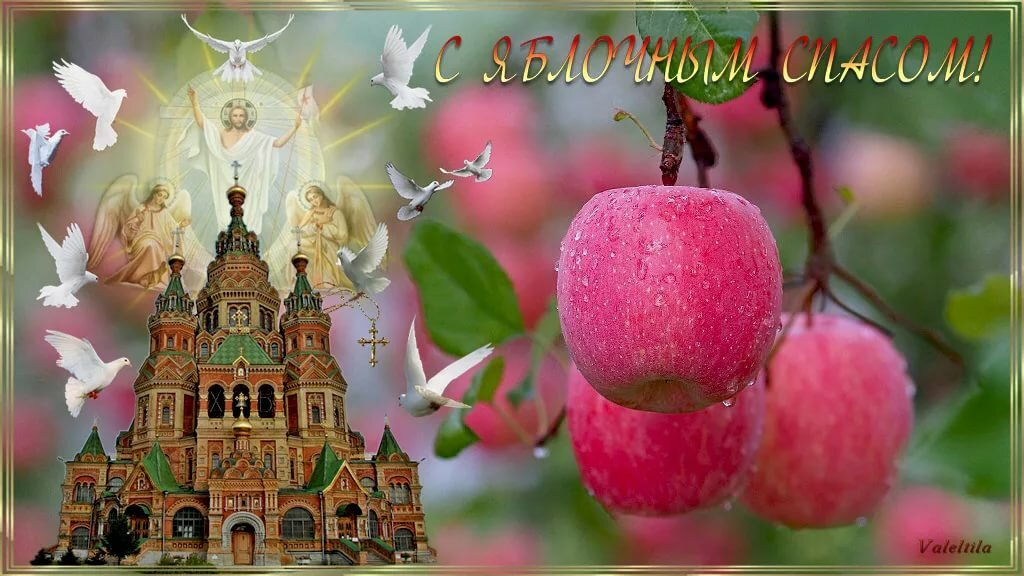 День рождения, яблочный спас красивые открытки