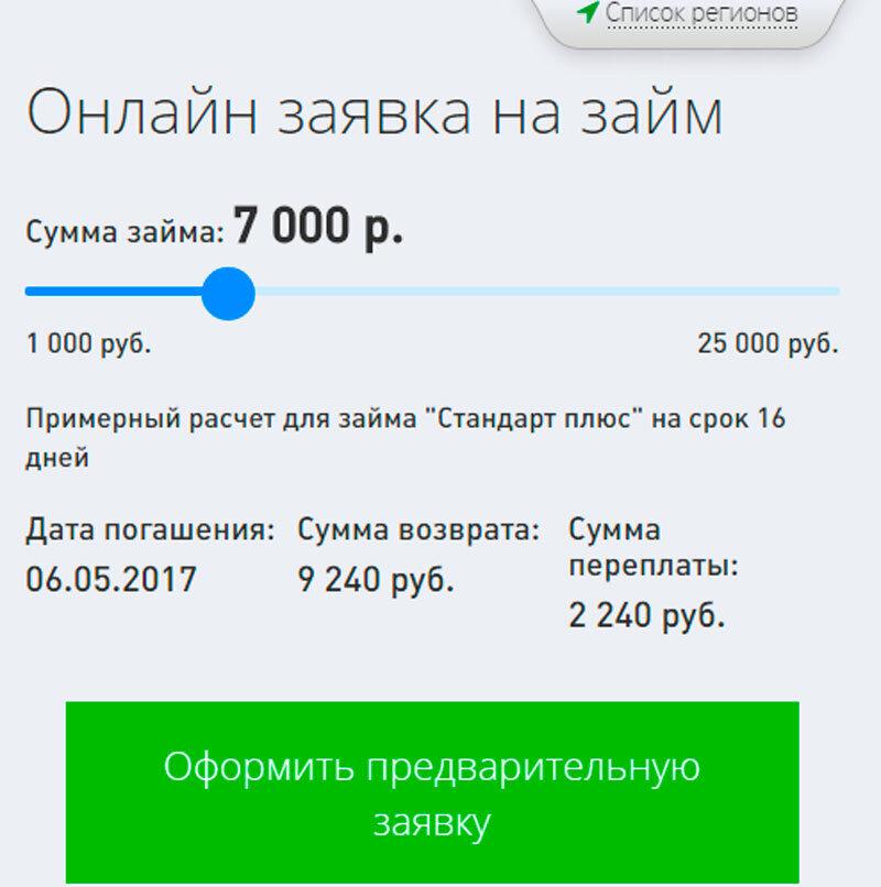 Valudko ru займ забрать