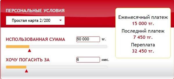 Онлайн заявка на кредит наличными в красноярске во все банки красноярска