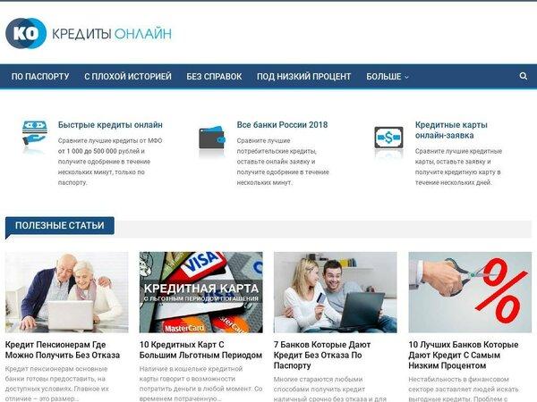 Заказать кредитную карту во все банки онлайн без справок