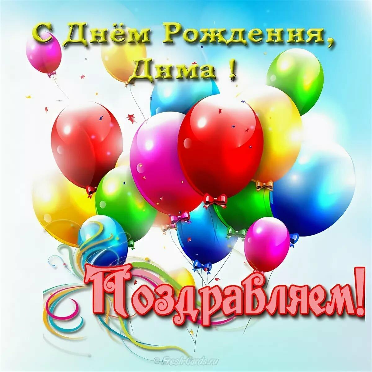 Поздравление с днем рождения диме 4 года