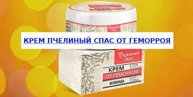 Медовый спас от геморроя в Серпухове