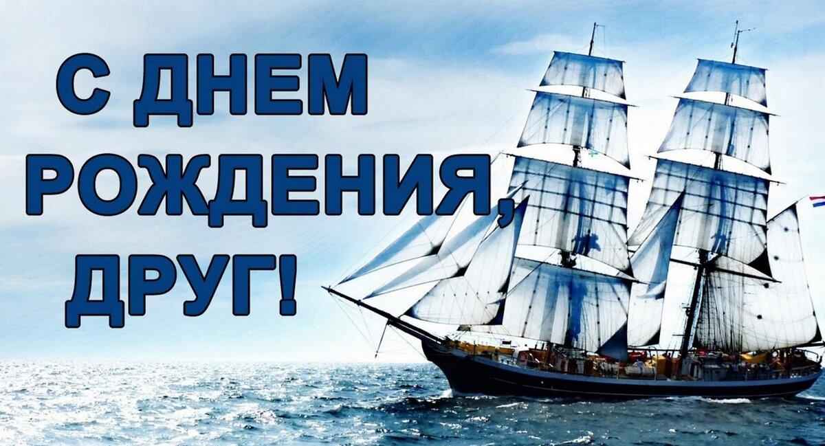 Для, открытки для моряков с днем рождения