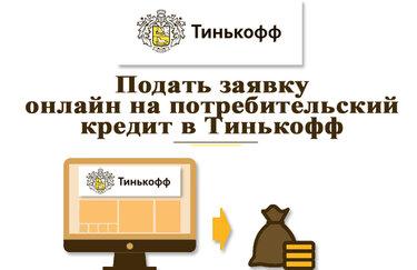 оставить заявку на потребительский кредит банк краснодар кредитная карта