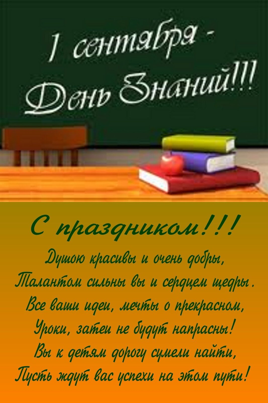 Поздравления на 1 сентября преподавателям