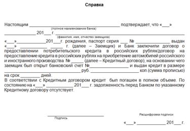 кредит наличными без справок якутск
