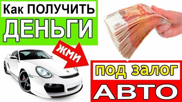 Кредиты под залог автомобиля владивосток прокат грузовых автомобилей в москве без водителя без залога круглосуточно