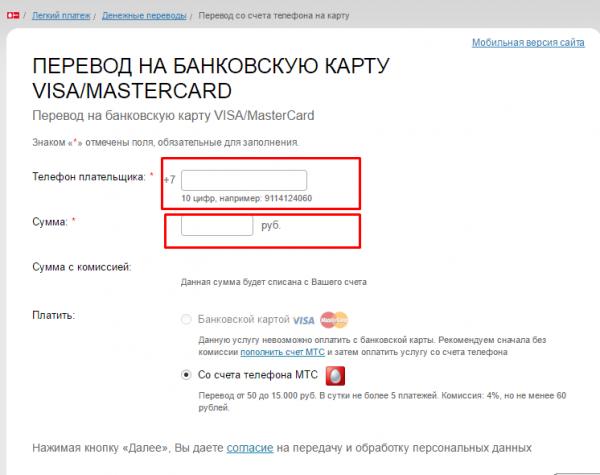 пополнить счет мтс интернет с банковской карты через интернет кредит онлайн на карту без отказа алматы