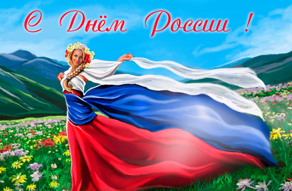 Картинки праздники день россии