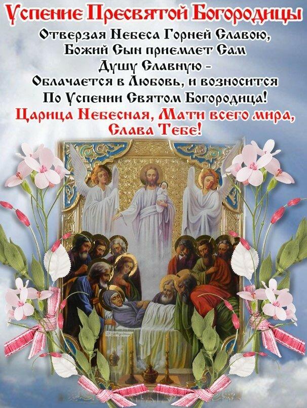 Успение пресвятой богородицы картинки с надписями 28 августа