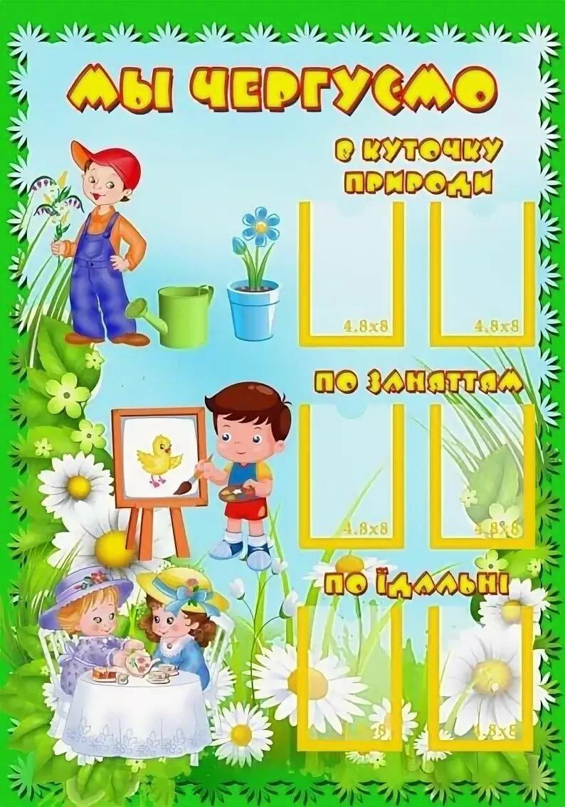Картинки детские в уголок дежурства в детском саду