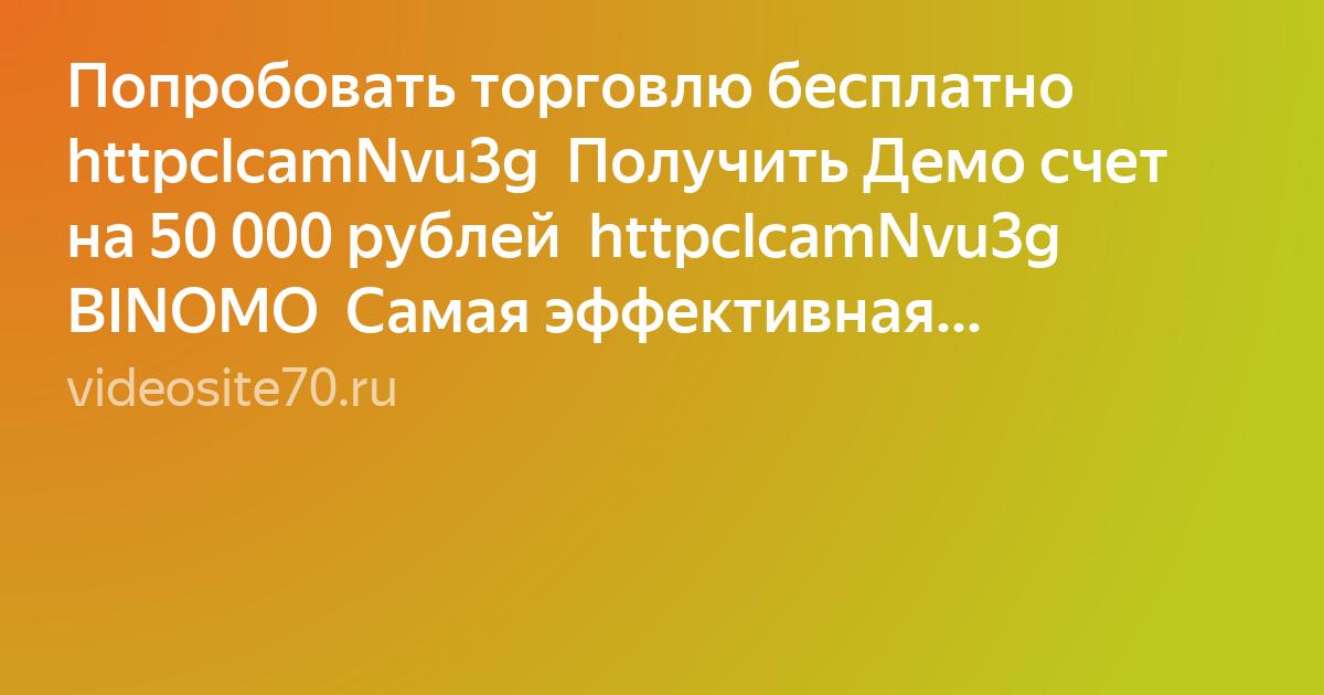 Попробовать торговлю бесплатно  httpclcamNvu3g  Получить Демо счет на 50 000 рублей  httpclcamNvu3g BINOMO  Самая эффективная платформа для бинарного трейдинга Прибыльность до 95  с
