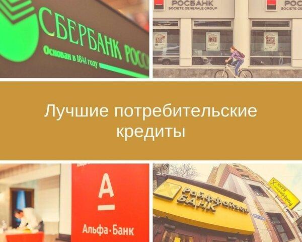 Банки челябинска взять потребительский кредит как инвестировать в цветы